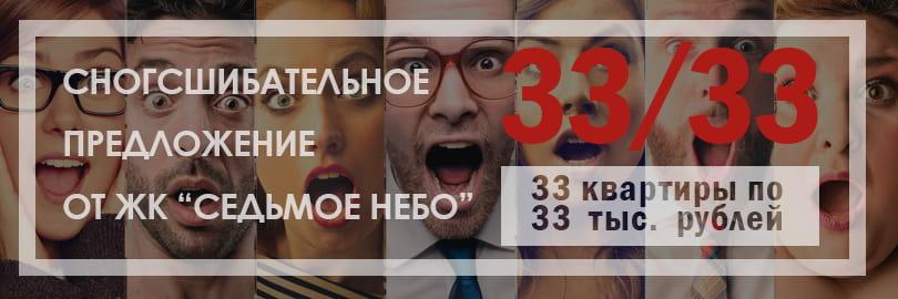 33 квартиры по фиксированной цене 33 000 рублей
