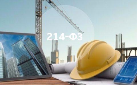 Реформа 214-ФЗ решит проблемы обманутых дольщиков